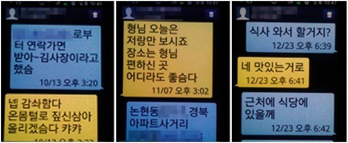 """""""한명숙 대표 핵심 측근에게 2억 원 건넸다"""""""