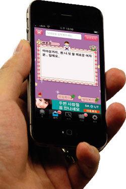 '채팅 앱'은 성매매 알선 창구