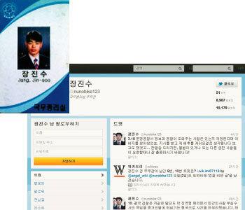 봇물 터진 장진수 트위트 폭로? 정치적 계산?