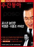 정치의 속성 보여준 '박영준 커넥션'