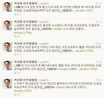 트위터 정치 9단 박지원 원내대표