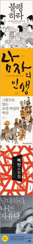 세계가 감탄한 한국의 신기 外