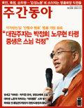 2012년 한국, 한국인 자화상 확인