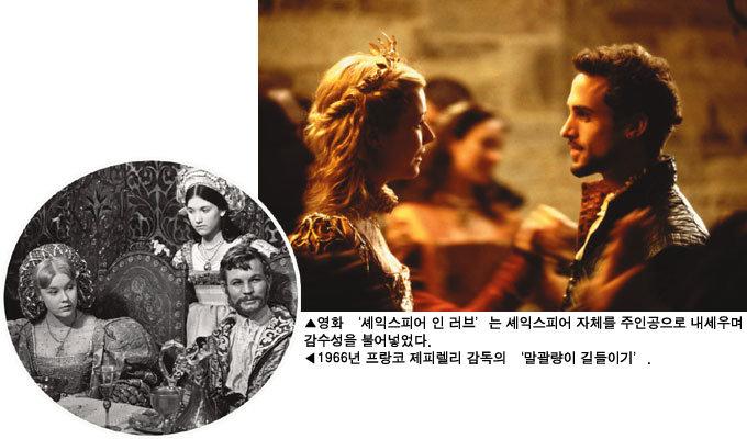 할리우드의 셰익스피어 짝사랑