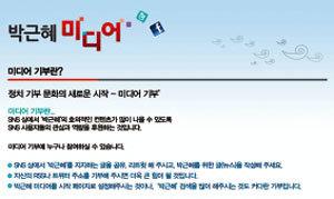 박근혜 굿 뉴스로 SNS 꽉 잡아라?