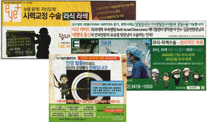 김 일병, 휴가 중 '안경'을 벗다