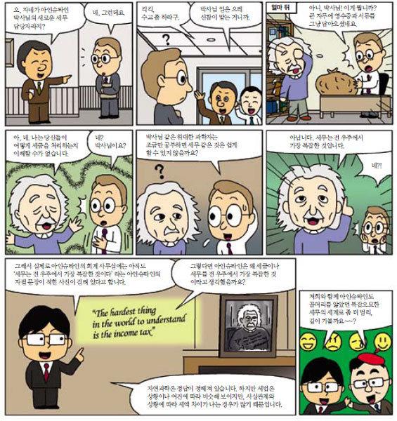 아인슈타인과 세금