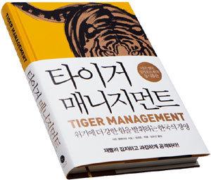 한국식 경영의 힘을 알려주마!
