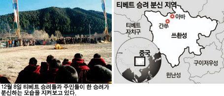 티베트 분신 항거 '거센 불길'