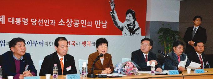 박근혜 대선 공약 중천금