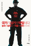 """""""파룬궁 수련생 살해 중국 장기 이식 여행 그래도 가시렵니까"""""""
