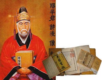 """""""동아시아 의학의 표준"""" 영원한 가치"""