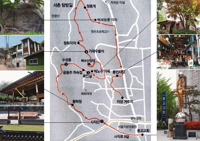 '서울 서촌' 역사의 지층 차곡차곡