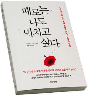 당신의 숨겨진 마음과 인생 읽기