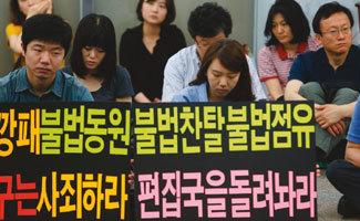 위기…파행…한국일보 벼랑 끝 서다