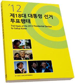 2012년 한국 정치와 민심 읽기