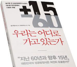 대한민국 재도약 성공방정식 탐구