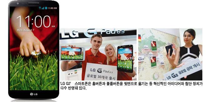 'LG G2' 글로벌 시장 질주