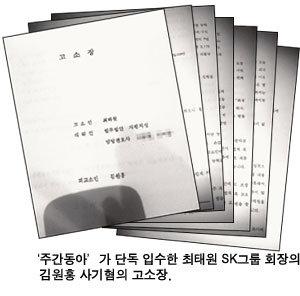 김원홍 귀국이 오히려 독? SK 회장 형제의 악몽