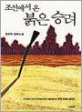 '한국의 고흐'가 영혼으로 쓴 비망록