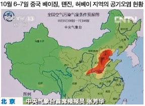 베이징 목 조른 '가을 스모그'