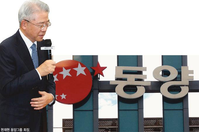 동양 골프장 회원권 휴지쪼가리?