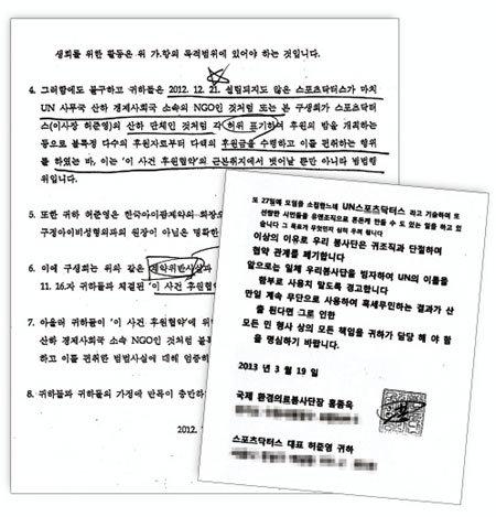 후원협약 후 유엔 NGO 사칭 봉사활동 실적도 가로채
