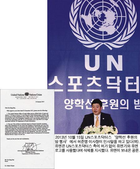 스포츠닥터스 유엔 NGO 자격 박탈