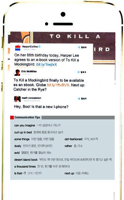 ebook으로 만나는 '앵무새 죽이기'