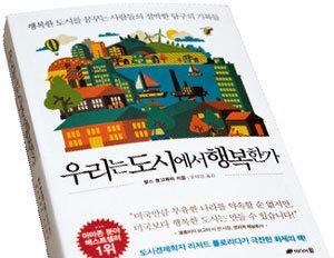 살기 좋은 도시를 만드는 방법