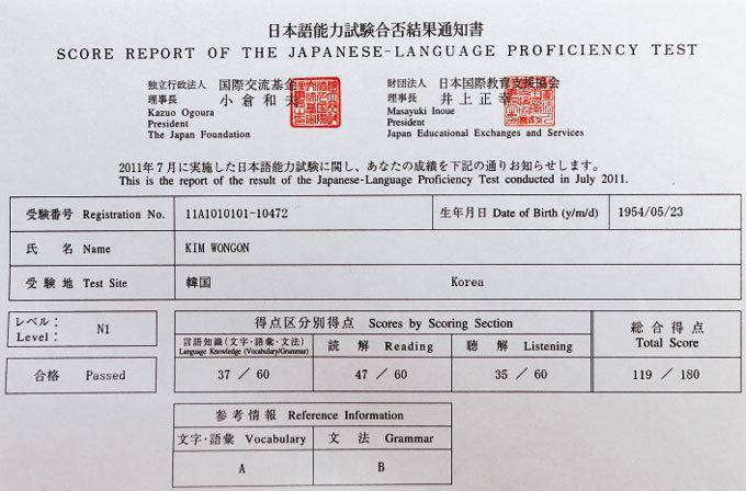 적당히 때려 맞혀…생활 일본어 알쏭달쏭