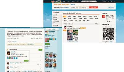 웨이보 탄압…글 안 쓰고 '눈팅'뿐