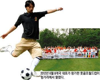 18홀 족(足)치는 축구공 골프 '풋골프' 아십니까?