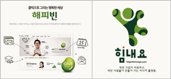 """""""100원…500원…소셜기부할래요"""""""