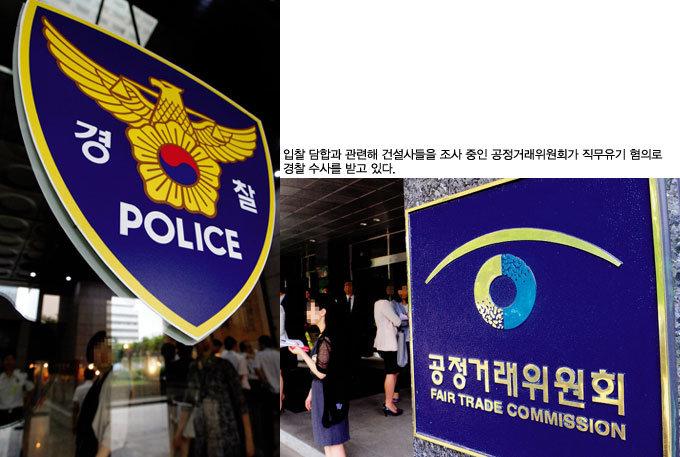 경찰, 담합조사 관련 공정위 수사