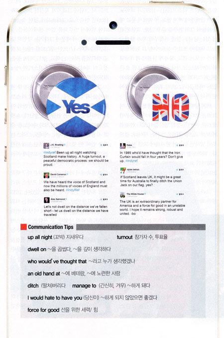 결국 영국으로 남은 스코틀랜드