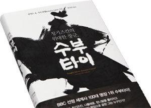 최강 몽골군의 숨은 설계사