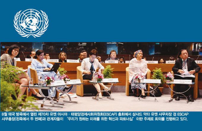 아·태 경제 사회 교류 주요 거점국 KOREA