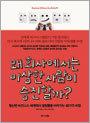 한국을 빛낸 솔선수범 리더십