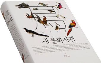 새를 통해 옛사람 생각을 읽다