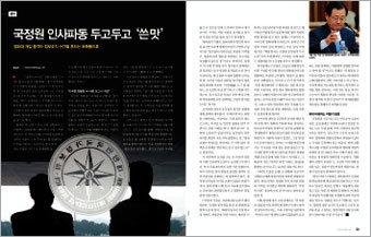 """""""박지만 회장, 국정원에 정윤회 조사 요구했었다"""""""