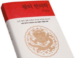 왕의 질병에서 조선을 읽는다
