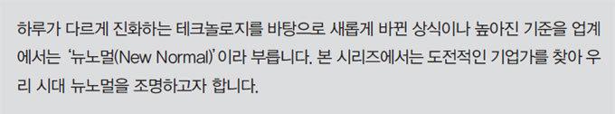 """""""청춘의 눈으로 강연 문화 바꾸겠다"""""""