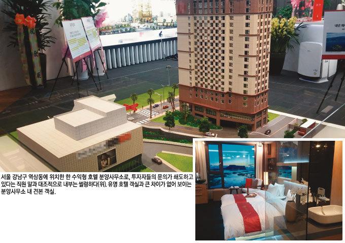 수익형 호텔 분양의 유혹