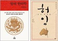조선 왕 고질병 이명 허임 침법으로 잡다