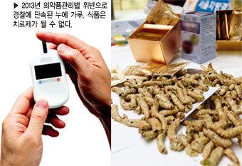 """""""떠도는 당뇨 정보에 큰코다칠라"""""""