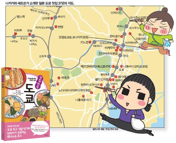 식탐 여행자를 위한 도쿄 테이스트 로드