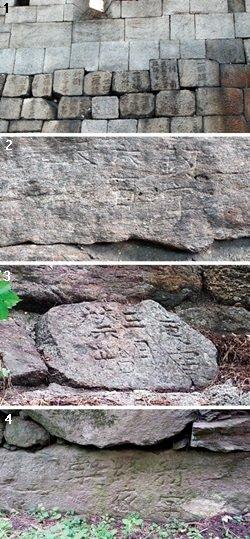 한양도성 성돌에 새겨진 조선 역사