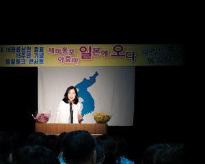 도쿄서 열린 신은미 '통일토크 콘서트'