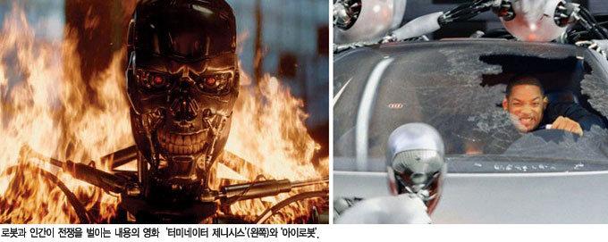 차세대 '휴보'는 전쟁로봇?